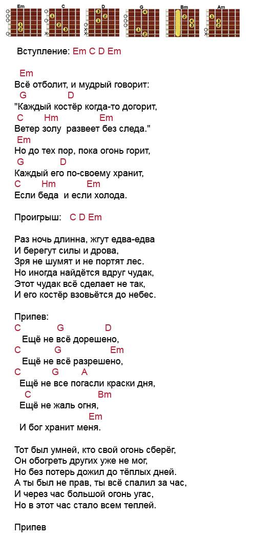 Аккорды песни Костер  (Машина времени - Макаревич)