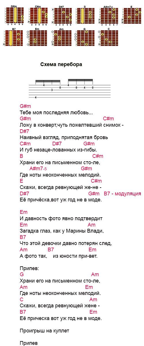 Аккорды песни «Тебе моя последняя любовь» Ирина и Михаил Круг