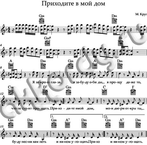 Ноты и аккорды к  песне «Приходите в мой дом» Михаил Круг