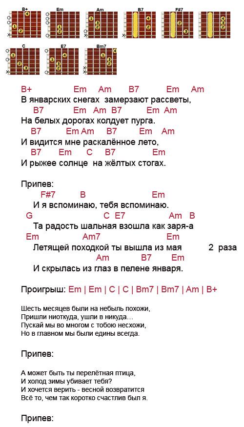 Аккорды к песне Летящей походкой - Я вспоминаю (Антонов Юрий)