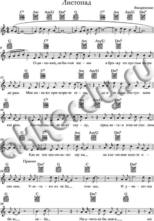 Ноты «Листопад» аккорды Воскресение