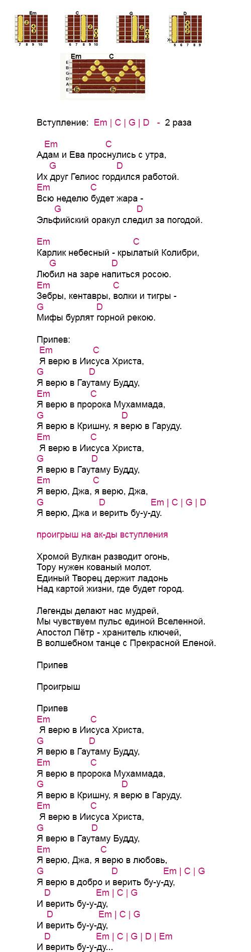 Аккорды к песне «Я верю» Ляпис Трубецкой