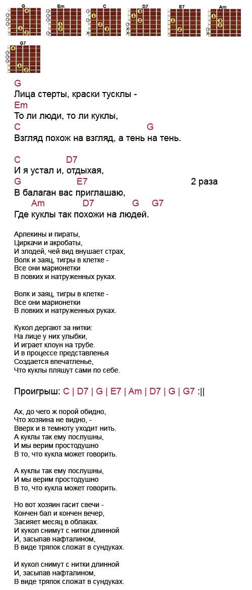Аккорды песни Марионетки (Машина времени - Макаревич)