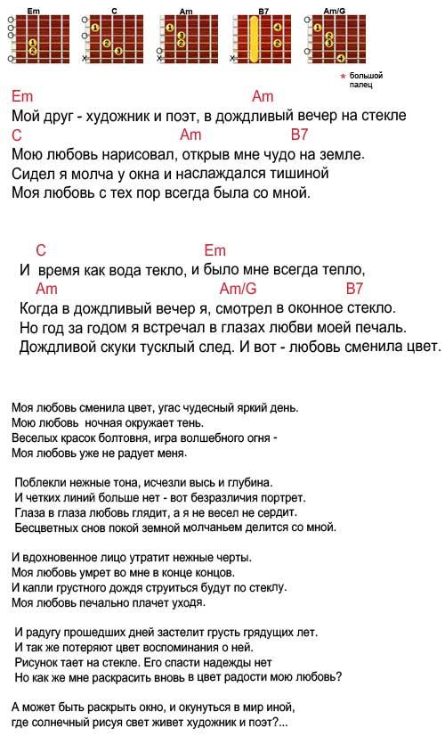 Аккорды песни Мой друг художник и поэт (Воскресение - Никольский)
