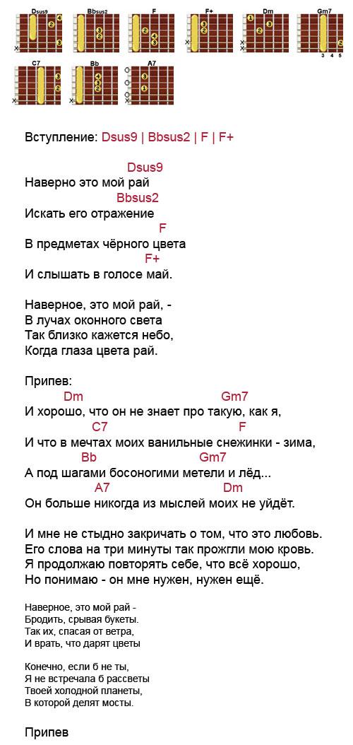 Аккорды Мой рай (Максим)