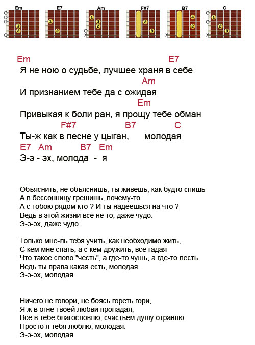 Аккорды песни Молодая (Амирамов Ефрем)