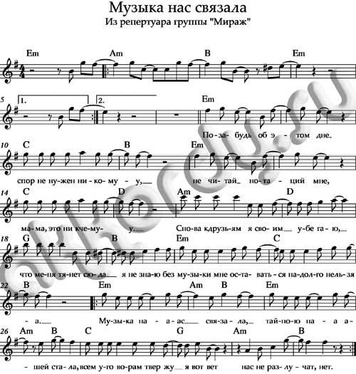 Ноты и аккорды к песне «Музыка нас связала» Мираж
