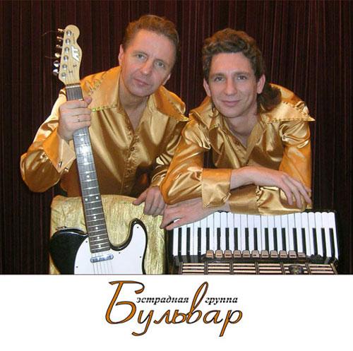 Музыканты на праздник - Живая музыка на свадьбу, корпоратив, юбилей