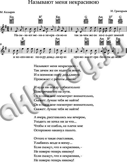 Ноты «Называют меня некрасивою» аккорды