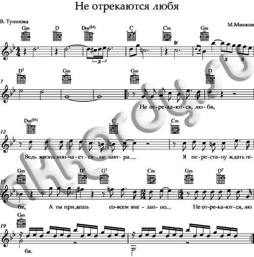 Ноты  «Не отрекаются любя» Пугачева