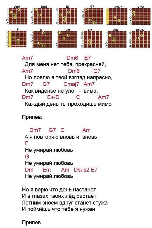 Аккорды песни Не умирай любовь - Нет тебя прекрасней (Антонов Юрий)