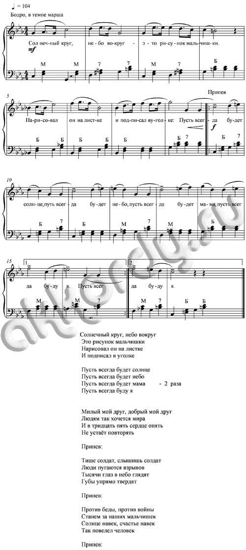 Ноты к песне «Пусть всегда будет солнце» А.Островский-Л.Ошанин