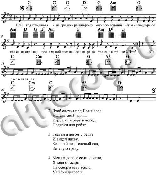 Ноты с аккордами к Песенке Деда Мороза (из мультфильма Дед Мороз и лето)