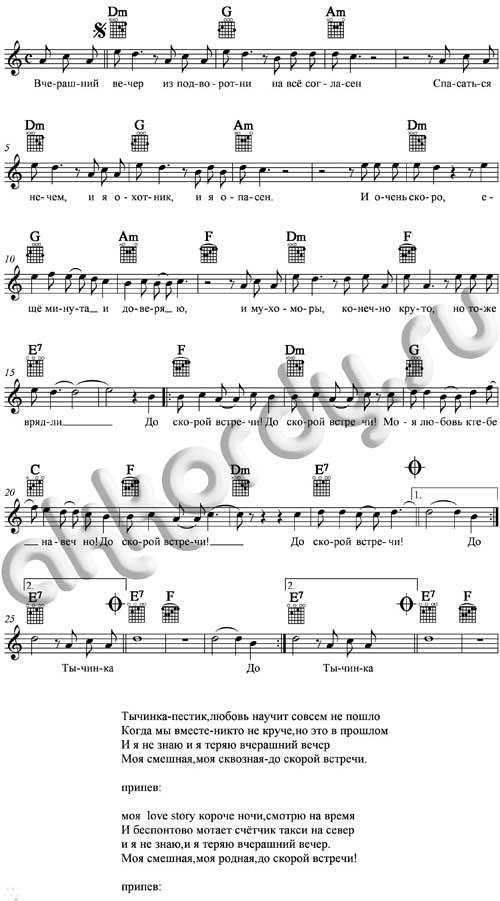 Ноты с аккордами к песне «До скорой встречи» Звери