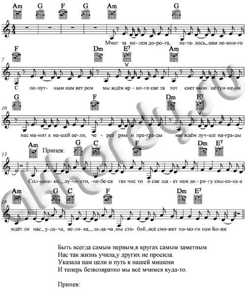 Ноты с аккордами к песне Дорога (Максим)