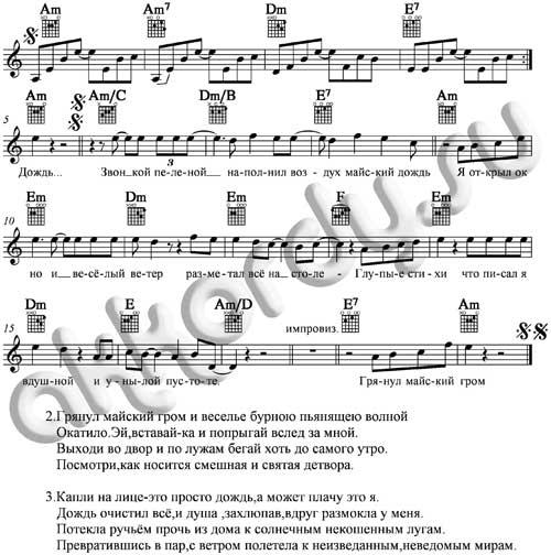 Ноты с аккордами к песне Дождь (ДДТ - Шевчук)
