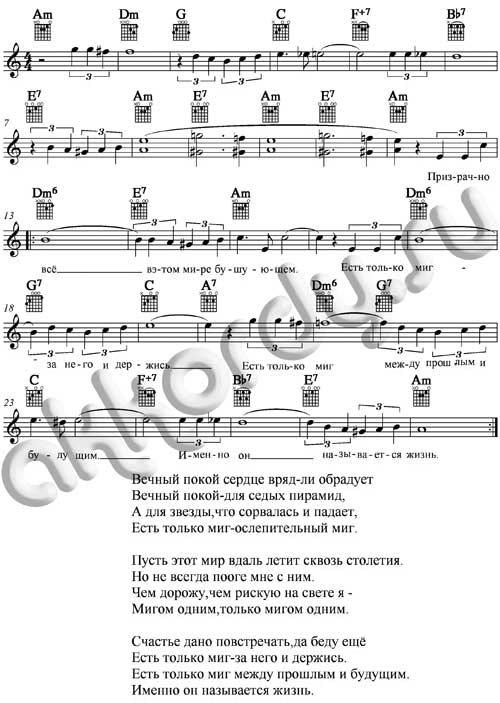Ноты да аккорды песни Есть только лишь секунда изо фильма Земля Санникова (Зацепин Александр)
