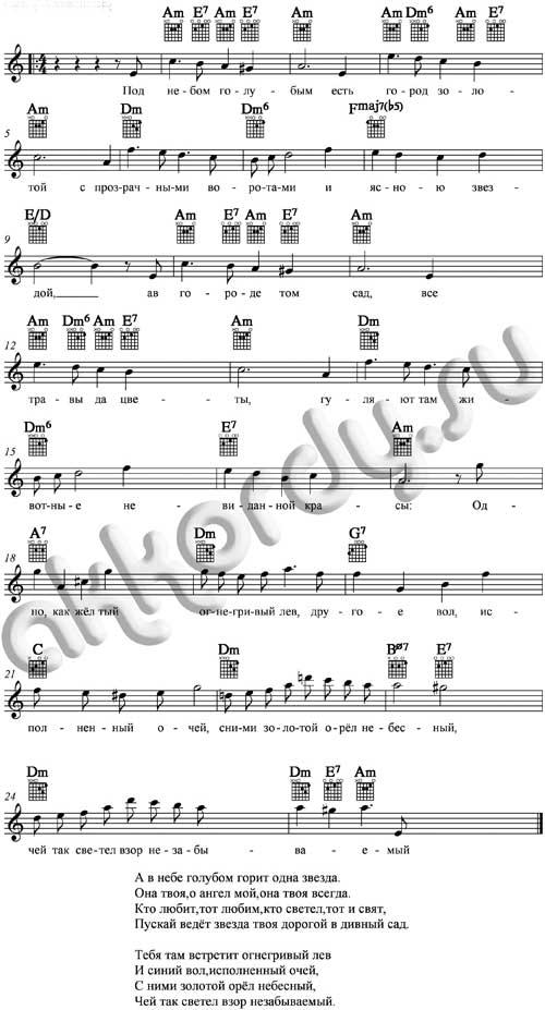 Ноты с аккордами к песне Город золотой (Гребенщиков - Аквариум)