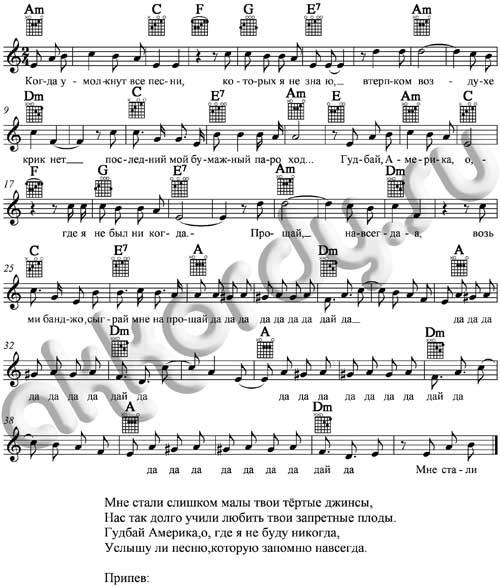 Ноты с аккордами к песне Гудбай Америка (Наутилус, Бутусов)
