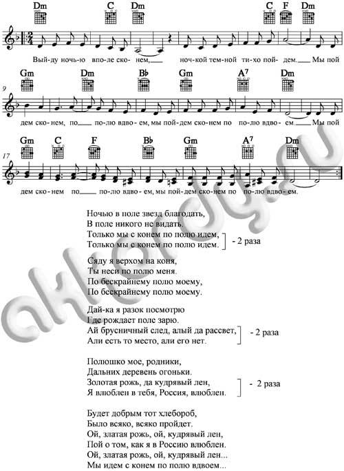 Ноты с аккордами к песне Конь (Любэ - Расторгуев)