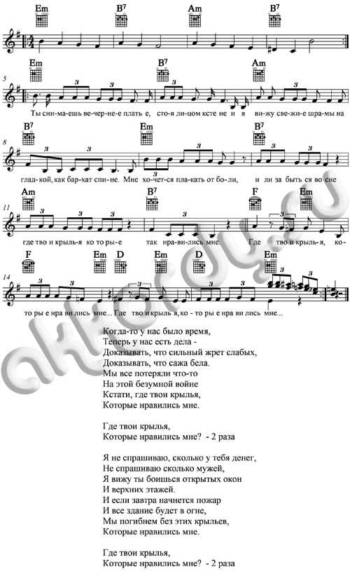 Ноты с аккордами к песне Крылья (Наутилус, Бутусов)