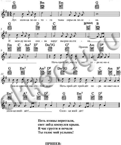 Ноты с аккордами к песне Луч солнца золотого - Песня трубадура (из мультфильма Бременские музыканты)
