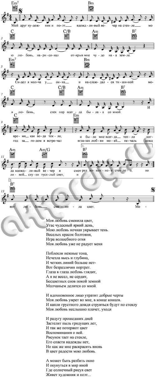Ноты с аккордами к песне Мой друг художник и поэт ( Воскресение - Никольский)