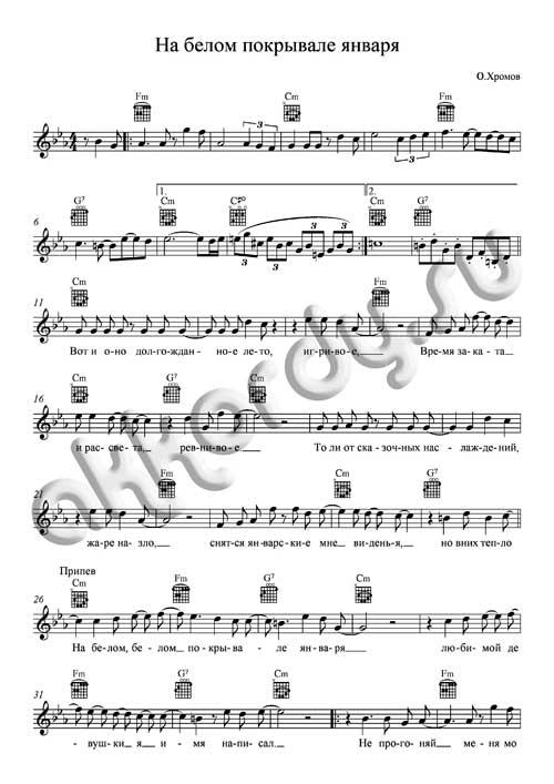 Ноты с аккордами к песне «На белом покрывале января» (Васюта - Сладкий сон)