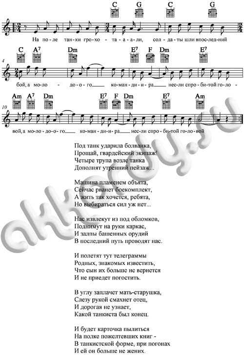 Ноты с аккордами к песне На поле танки грохотали (Чиж)