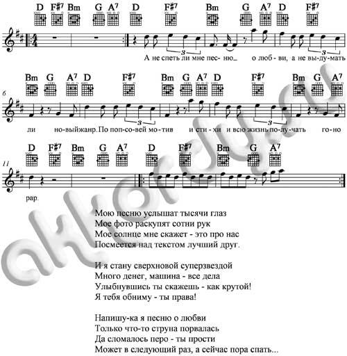 Ноты с аккордами к песне «О любви» (Чиж)