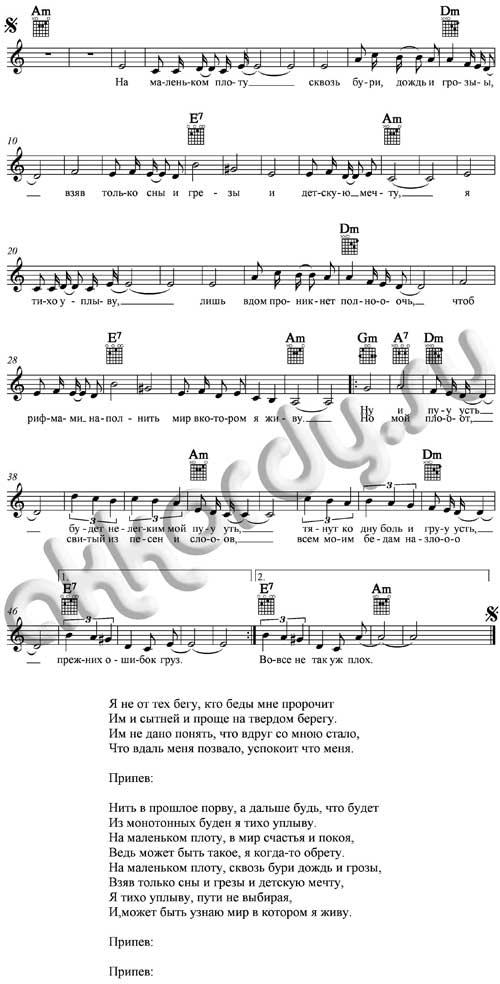 Ноты с аккордами к песне «Плот» (Лоза Юрий)