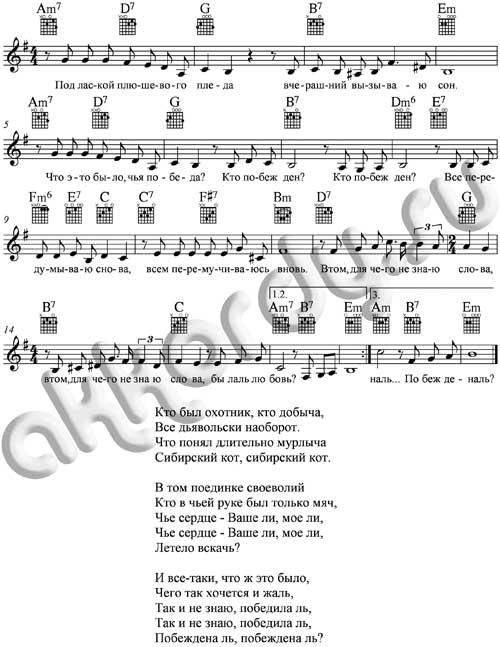 Ноты с аккордами к песне Под лаской плюшевого пледа (из фильма Жестокий романс)
