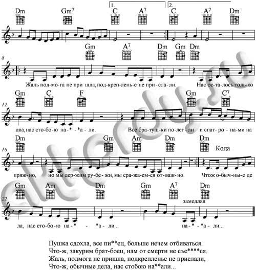 Ноты с аккордами к песне Подмога (Гребенщиков - Аквариум)