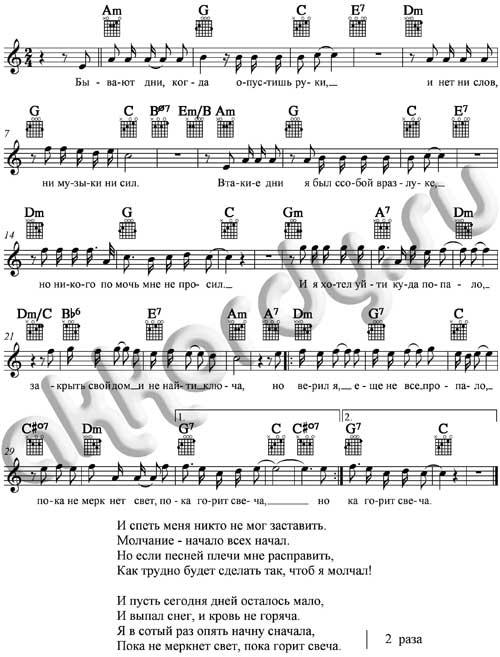Ноты с аккордами к песне Пока горит свеча (Машина времени - Макаревич)