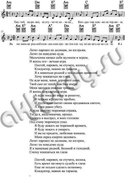Ноты и аккорды Постой паровоз (из фильма Операция Ы)
