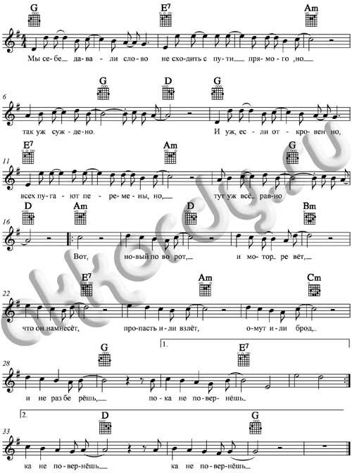 Ноты с аккордами к песне Поворот (Машина времени - Макаревич)