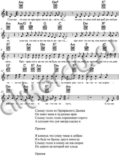 Ноты с аккордами к песне Прекрасное далеко из фильма Гостья из будущего