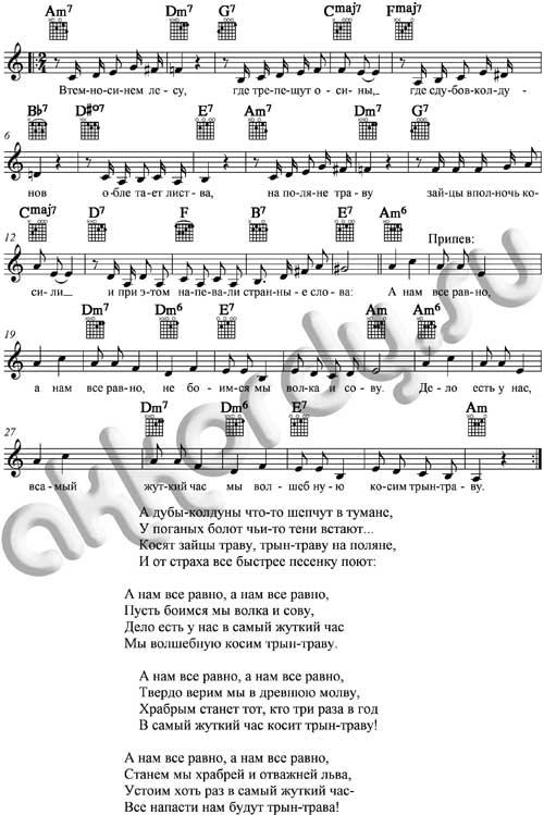 Ноты и аккорды Песни про зайцев (из фильма Бриллиантовая рука)