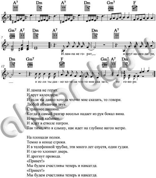 Ноты «Романс»  аккорды (Сплин)