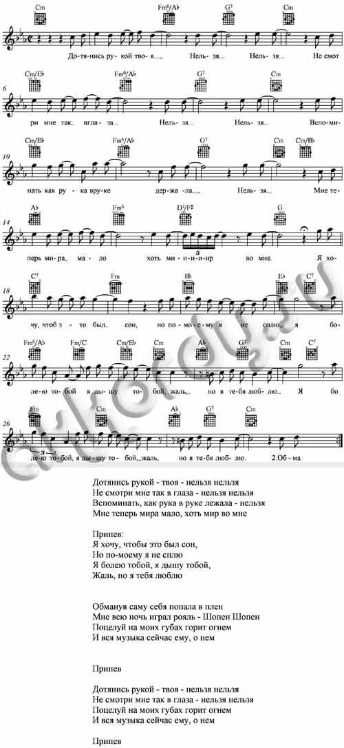 Ноты и аккорды к песне «Шопен» (Ваенга Елена)