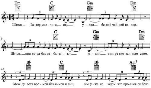 Ноты с аккордами к песне Штиль (Ария, Кипелов)