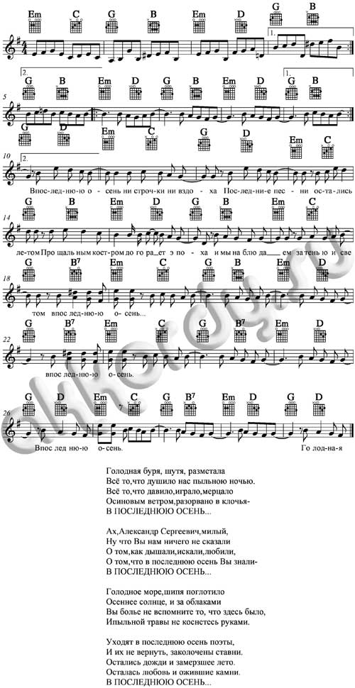 Ноты с аккордами к песне В последнюю осень (ДДТ - Шевчук)
