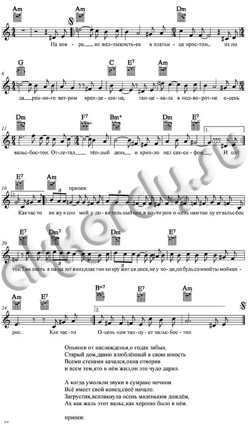 Ноты с аккордами к песне Вальс - бостон (Розенбаум Александр)