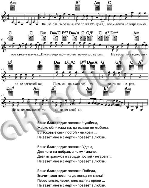 Ноты с аккордами к песне Ваше благородие (Окуджава)