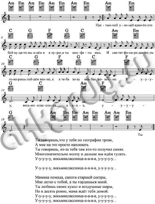 Ноты с аккордами к песне Восьмиклассница (Кино, Цой)