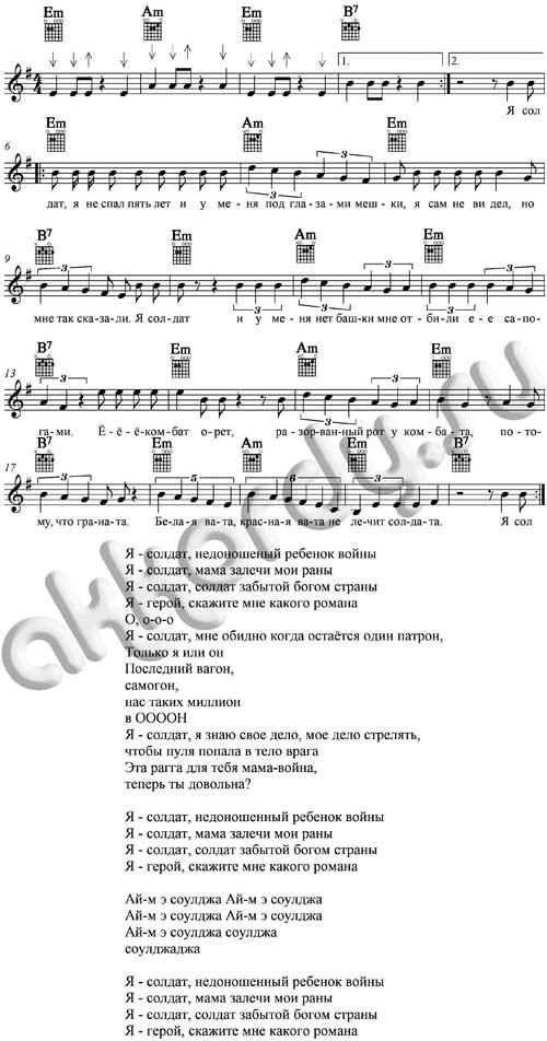 Ноты с аккордами к песне Я солдат (Пятница)