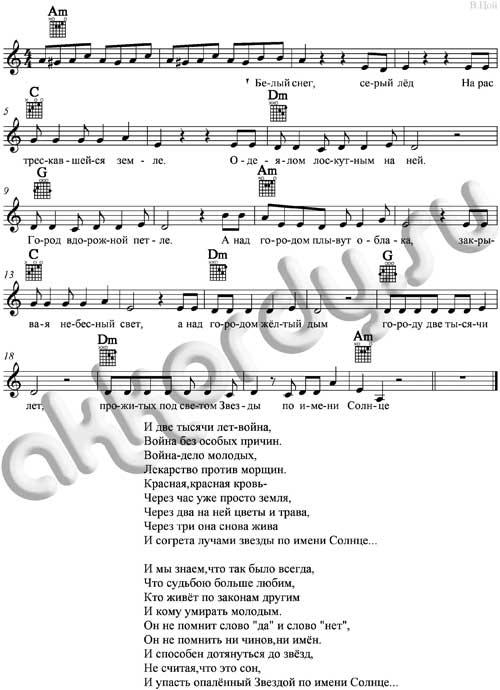 Ноты с аккордами к песне Звезда по имени Солнце (Кино)