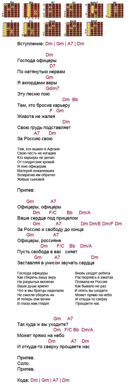 Аккорды песни Офицеры (Газманов Олег)