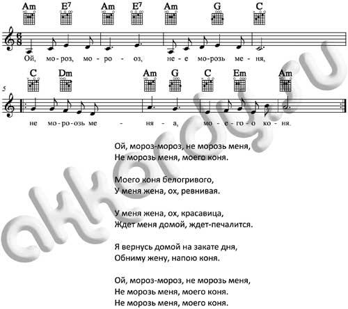Ноты и аккорды песни «Ой мороз мороз»