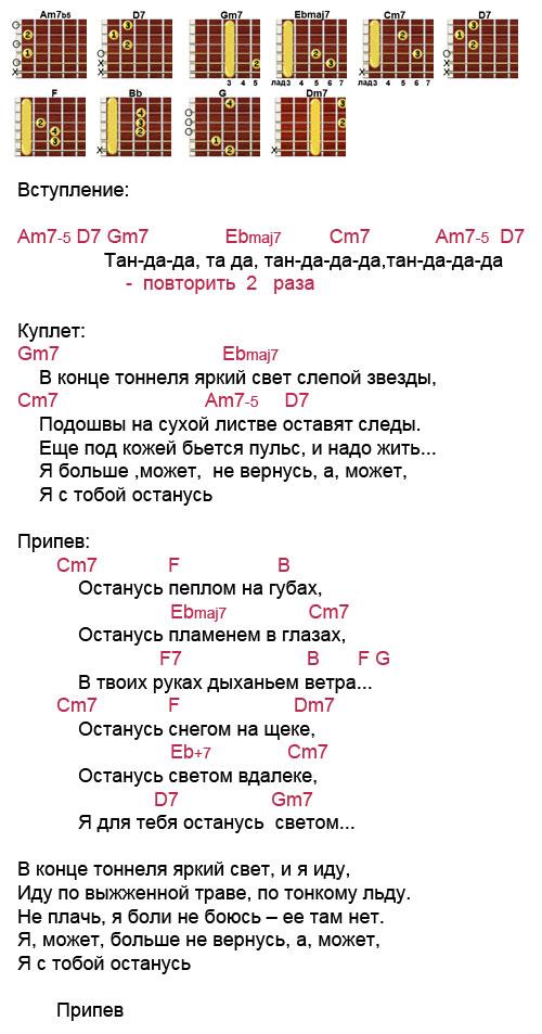 Аккорды песни «Останусь» (Город 312)
